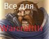 Лудший сайт по WarcraftIII